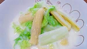 ヤングコーンと白菜のミルク煮