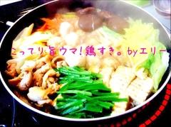 今夜は鶏すき鍋♪