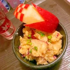 薩摩芋と林檎のチーズ風味ポテトサラダ