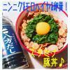 ガーリック香る♪モロヘイヤ×卵黄のスタミナ豚丼!