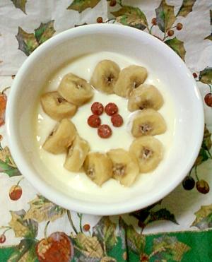 バナナ練り込みヨーグルト冷凍バナナ+クランベリー