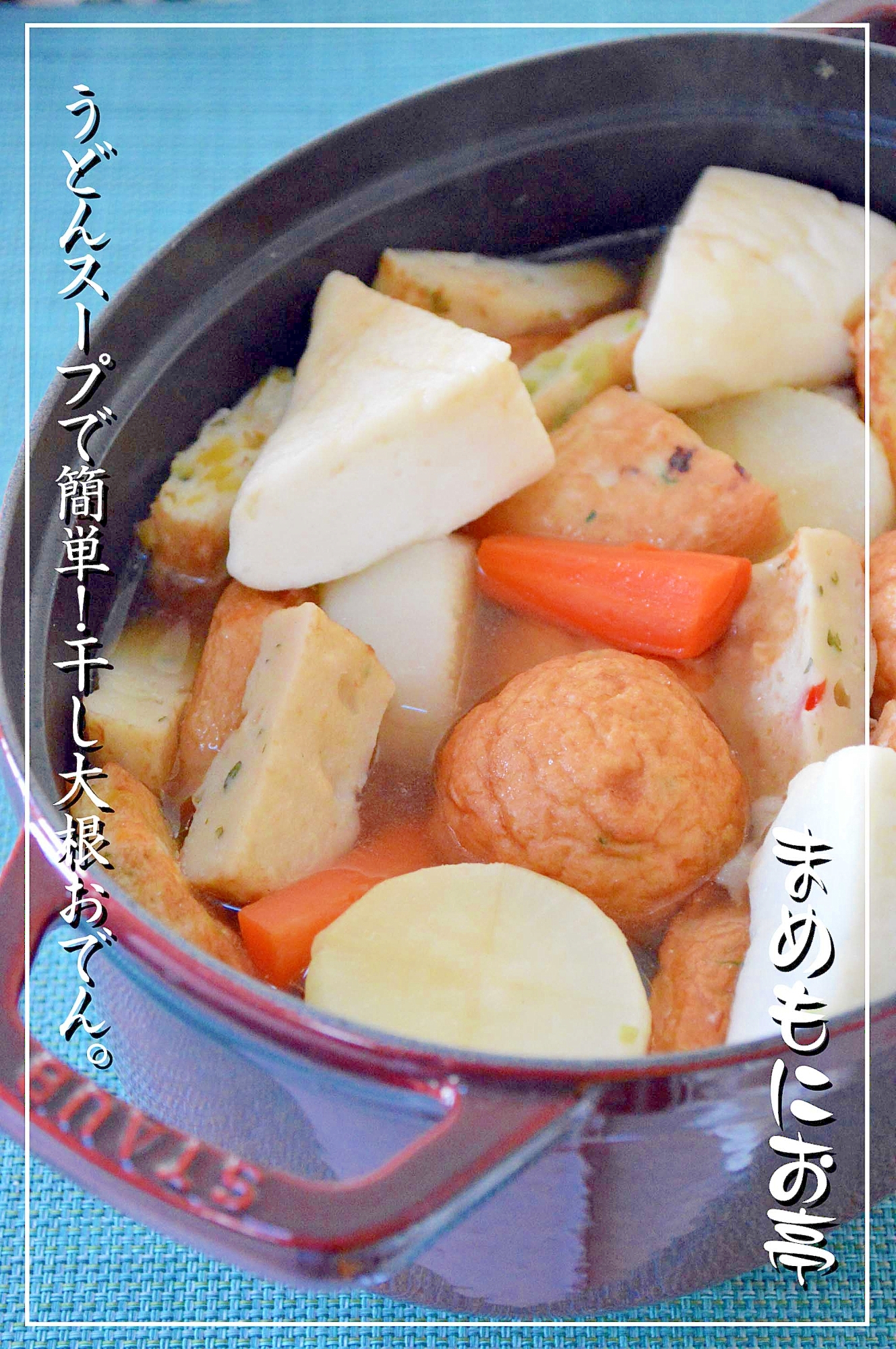 うどんスープで簡単!干し野菜おでん