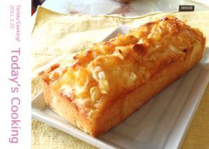 クリームチーズとりんごで、美味しいパウンドケーキ!