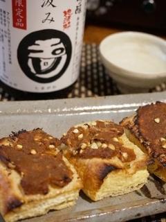 おうち居酒屋、お揚げの蕎麦の実味噌焼き