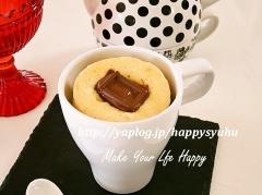 バレンタイン・チョコ☆マグカップケーキ