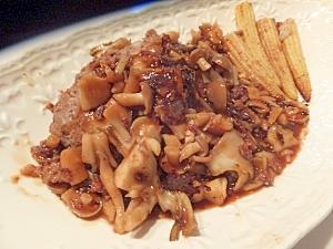 いろいろキノコのハンバーグ キノコソース