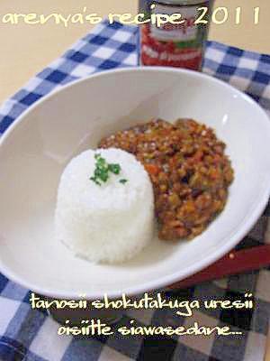 トマト缶を使って20分で作るひき肉となすのカレー レシピ・作り方 by あーにゃ8129|楽天レシピ