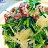 文旦と壬生菜の豚肉入りでもさっぱりおかずサラダ