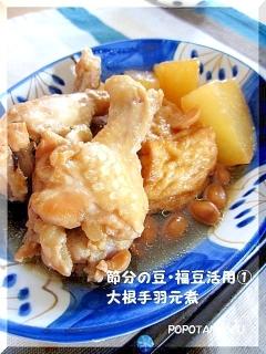 節分の豆・福豆活用(1)★大根手羽元煮