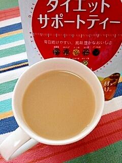 ホッと☆ダイエットサポート青汁ミルクティー♪
