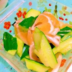 日向夏と胡瓜の爽やか初夏サラダ