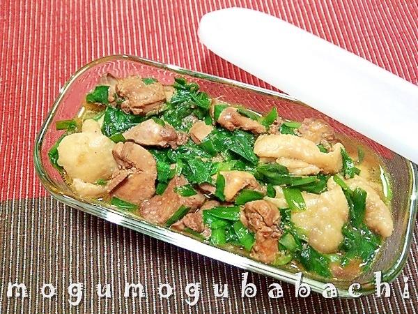 鶏皮と鶏レバーの炒り煮