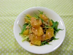 水菜とハッサクのサラダ