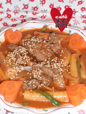 韓国風!牛肉入りピリ辛トッポギ