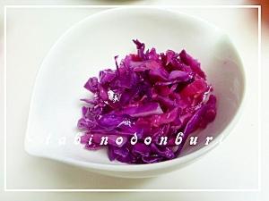洋食の付け合わせに 紫キャベツの酢漬け