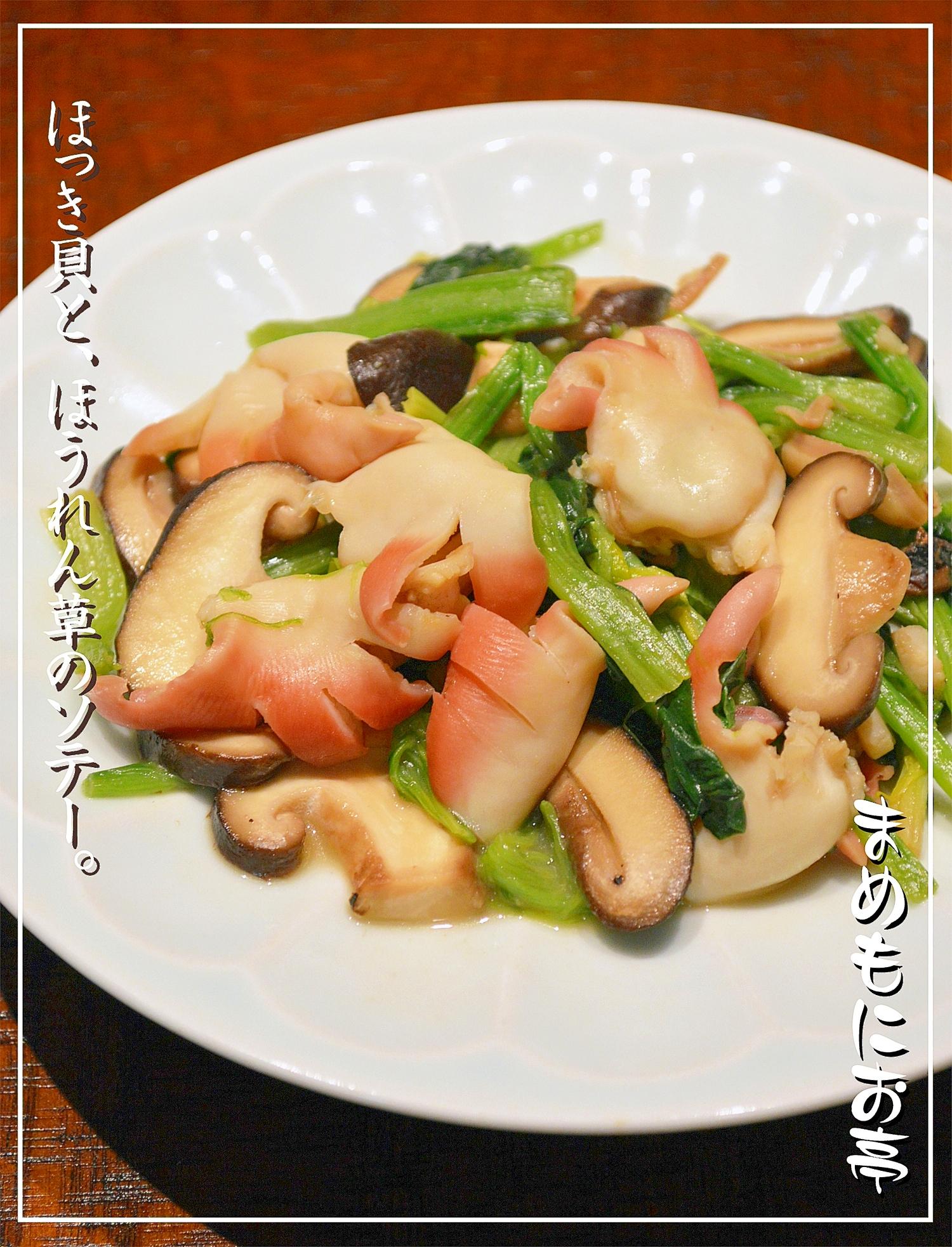 小料理屋の味♪ホッキ貝とほうれん草のソテー