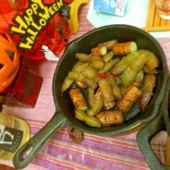 紫ずきん(枝豆)とサラダ牛蒡の燻製ペペロンチーノ