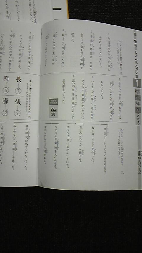 楽天市場】漢検9級過去問題集 ... : 漢字問題集 : 漢字