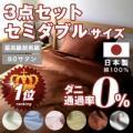 「【日本製】 綿100% シルクのような艶と肌触り…。セット購入なら【送料無料】【超長綿】 80サテン 3点セットセミダブル サイズ【送料込み】」の商品レビュー詳細を見る