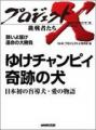 「「ゆけチャンピイ 奇跡の犬」〜日本初の盲導犬・愛の物語 願いよ届け 運命の大勝負【電子書籍】」の商品レビュー詳細を見る