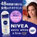 ������̵�� NIVEA extra white & firm 25ml �ǥ��ɥ��� ��ǥ������� Ledy's 48���ֻ�³ ��Ƥ��� �������Τ��ʤ� ��ԡ�����³�� ��͵� �и��ι�ꡡ���ä��� ���Τ褦�˹�꤬³�� 10P09Jul16 ������̵���ۡפξ��ʥ�ӥ塼�ܺ٤�