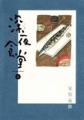 「【期間限定 無料お試し版】深夜食堂(2)【電子書籍】[ 安倍夜郎 ]」の商品レビュー詳細を見る