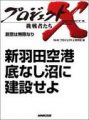 「「新羽田空港 底なし沼に建設せよ」 創意は無限なり【電子書籍】」の商品レビュー詳細を見る