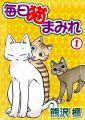 「毎日猫まみれ1毎日猫まみれ1【電子書籍】[ 熊沢楓 ]」の商品レビュー詳細を見る