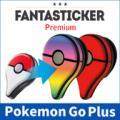 「ポケモン Go Plus シール 全面対応 Fantastick Premium Label for Pokemon Go Plus Solid Color」の商品レビュー詳細を見る