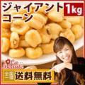 「【送料無料】ジャイアントコーン 1kg (世界のナッツ)」の商品レビュー詳細を見る