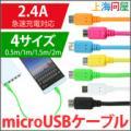 「マイクロUSBケーブル microUSB 急速 2.4A対応 0.5m 1m 1.5m 2m (912916)」の商品レビュー詳細を見る