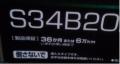 �֡ڤ���˾������ѥХåƥ���̵������N-S34B20R/HV �ѥʥ��˥å� �ϥ��֥�åɼ��� �����Хåƥ ������ CAOS S34B20R HV�פξ��ʥ�ӥ塼�ܺ٤�