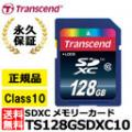 �֡ڥ���� ����̵���ۡ�¨Ǽ�� �ȥ��� TS128GSDXC10 Class10�б� SDXC������ [Transcend SD��������� 128GB]�פξ��ʥ�ӥ塼�ܺ٤�