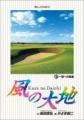 「風の大地(67) (ビッグコミックス) [ かざま鋭二 ]」の商品レビュー詳細を見る