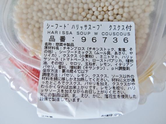 コストコ  ハリッサスープ クスクス 1,280円