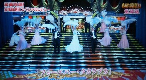 20121105用フォーエバー・タカラヅカ.JPG
