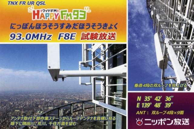 ニッポン放送FM補完中継局(93.0M...
