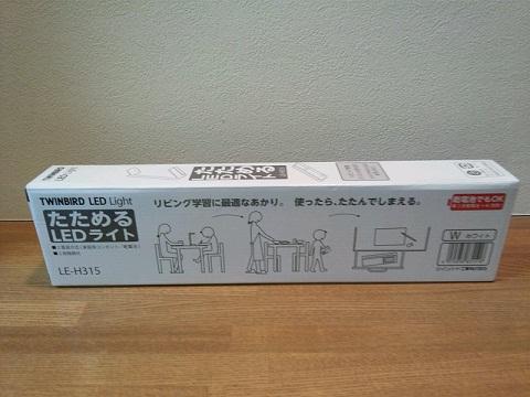20121111用箱に入っている状態.JPG