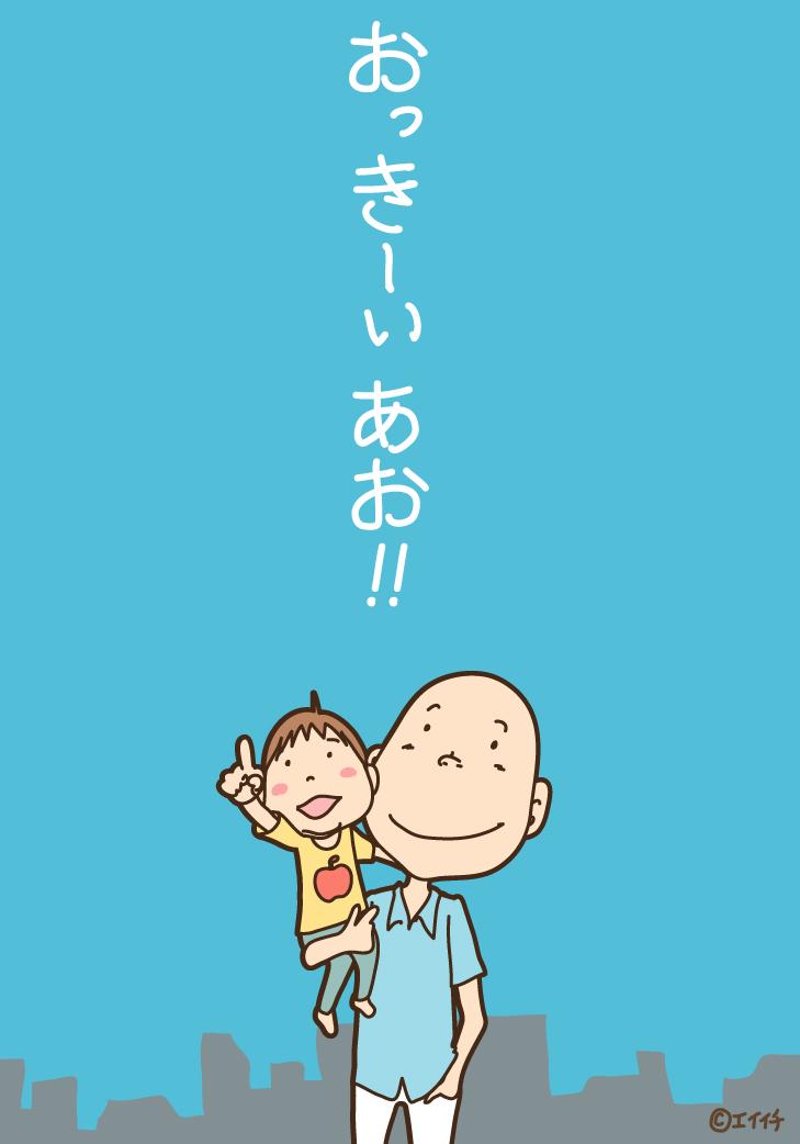20160521大きい青-01.jpg