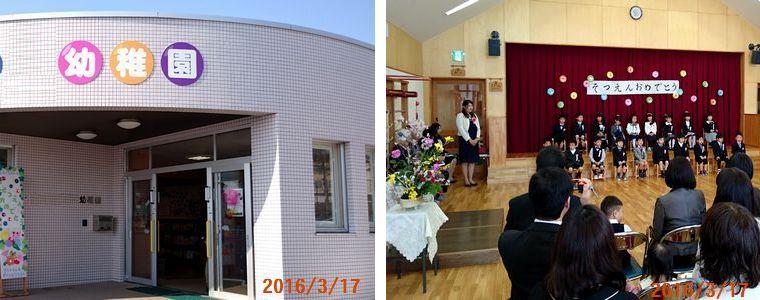 3/17幼稚園卒園式.jpg