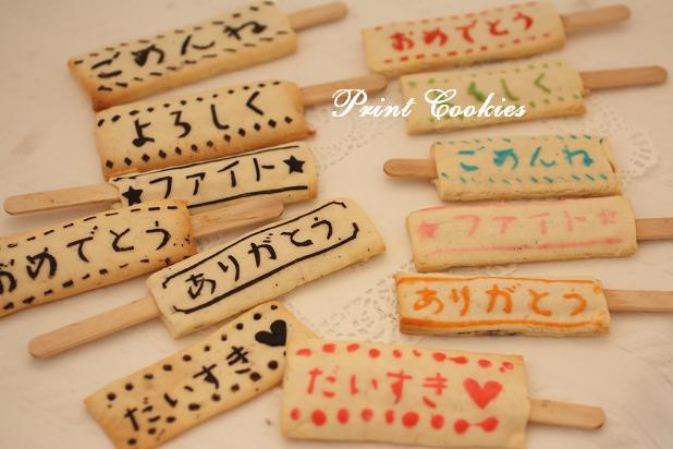 【バレンタイン】に添えるカード代わりのカワイイメッセージの【ロリポップのプリントクッキー】。