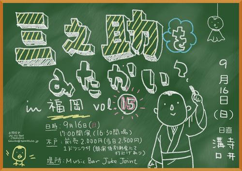 三之助をみたかいin福岡vol.15