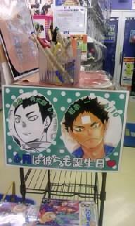 アニメイト横浜4