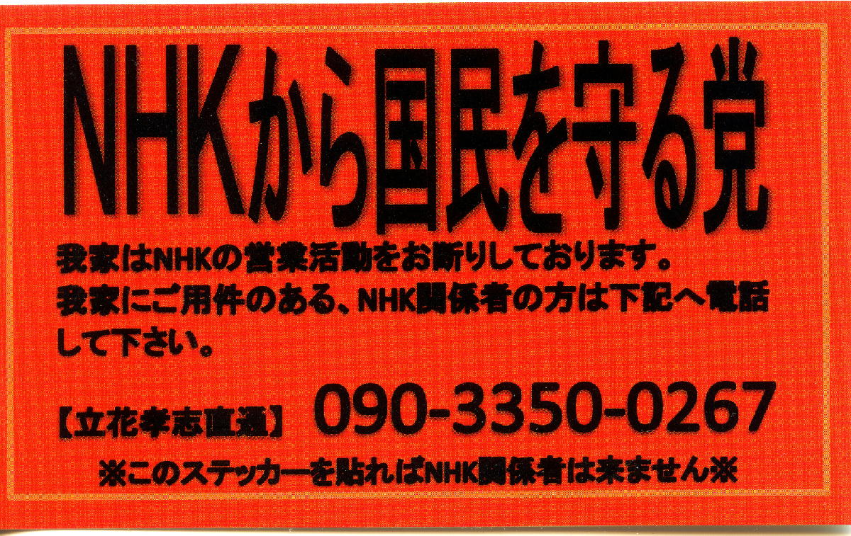 NHK撃退 | BICのブログ - 楽天ブログ