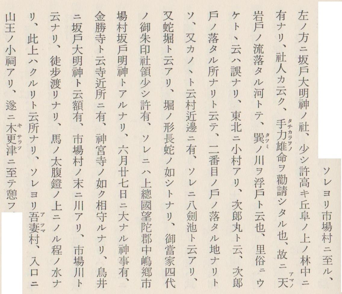 甲寅紀行の原文、読み下し資料が...