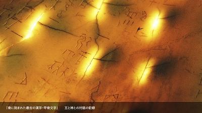 漢字の世界2    �B