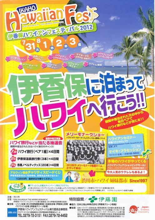 伊香保に泊まってハワイに行こう!!