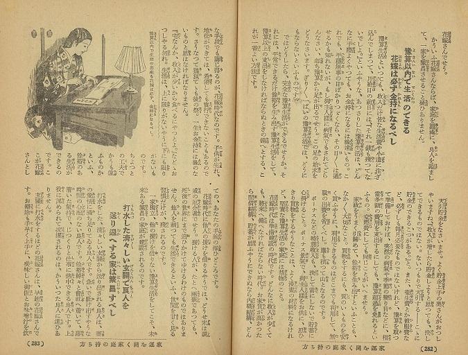 主婦之友・昭和12年新年号付録7.jpg