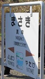 2012-0501-masaki