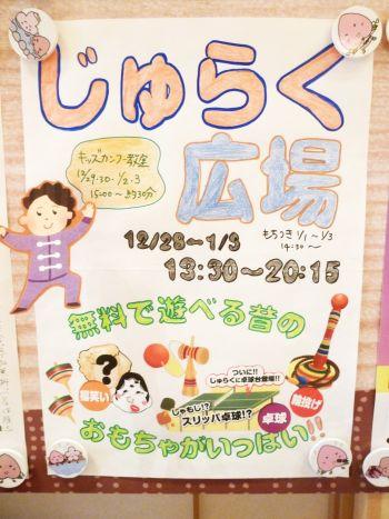 じゅらく広場16-2.jpg